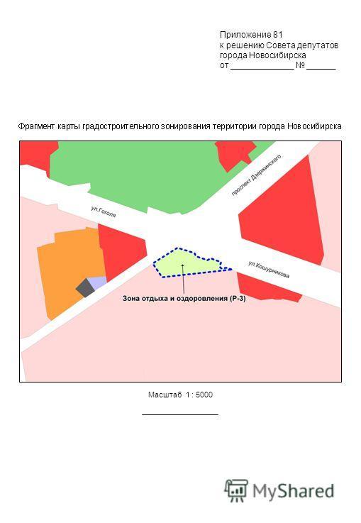 Масштаб 1 : 5000 Приложение 81 к решению Совета депутатов города Новосибирска от _____________ ______