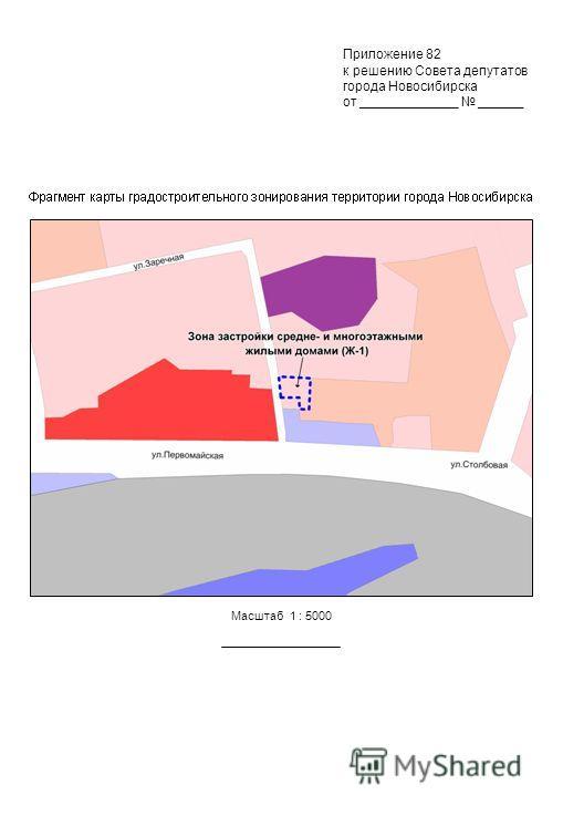 Масштаб 1 : 5000 Приложение 82 к решению Совета депутатов города Новосибирска от _____________ ______