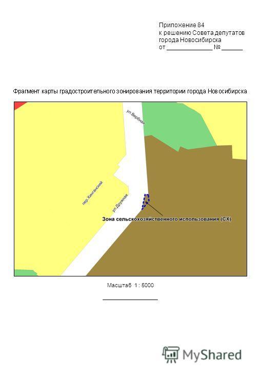 Масштаб 1 : 5000 Приложение 84 к решению Совета депутатов города Новосибирска от _____________ ______