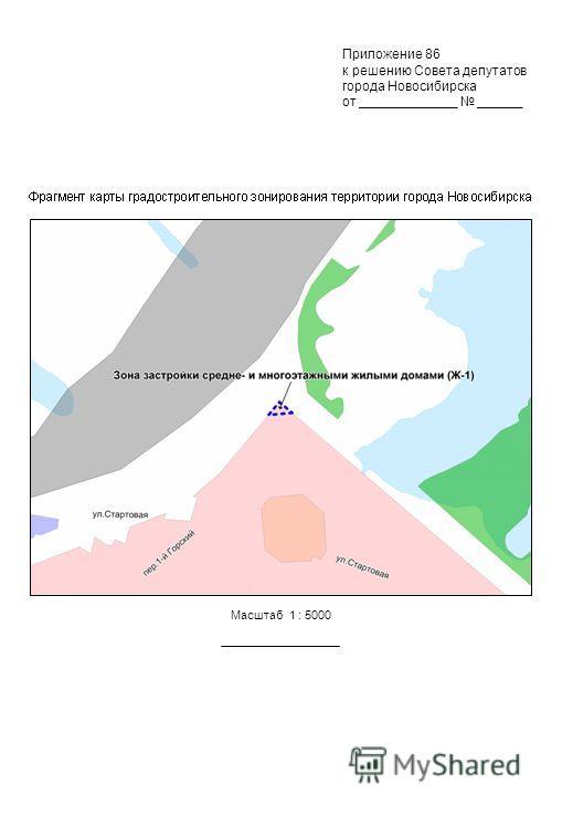 Масштаб 1 : 5000 Приложение 86 к решению Совета депутатов города Новосибирска от _____________ ______