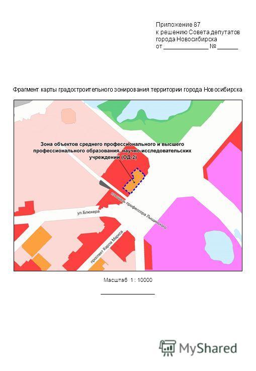 Масштаб 1 : 10000 Приложение 87 к решению Совета депутатов города Новосибирска от _____________ ______