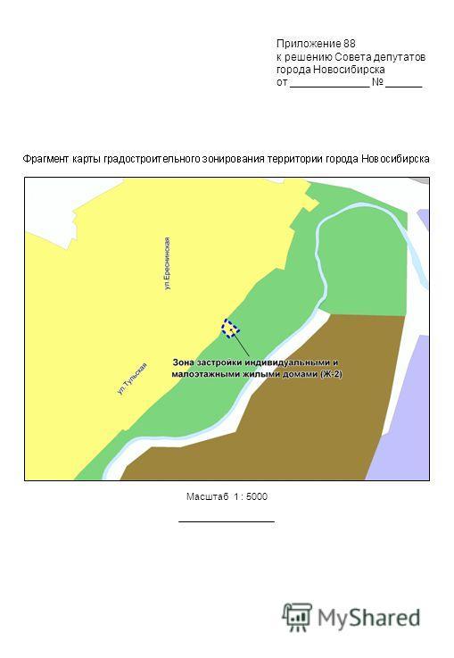 Масштаб 1 : 5000 Приложение 88 к решению Совета депутатов города Новосибирска от _____________ ______