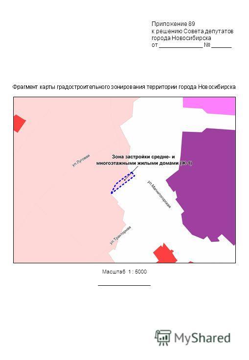 Масштаб 1 : 5000 Приложение 89 к решению Совета депутатов города Новосибирска от _____________ ______