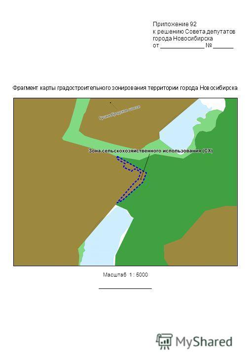 Масштаб 1 : 5000 Приложение 92 к решению Совета депутатов города Новосибирска от _____________ ______