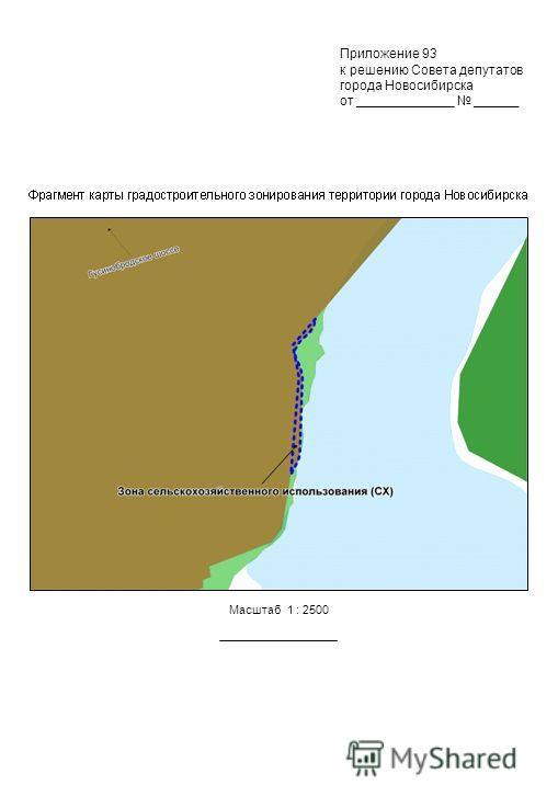 Масштаб 1 : 2500 Приложение 93 к решению Совета депутатов города Новосибирска от _____________ ______