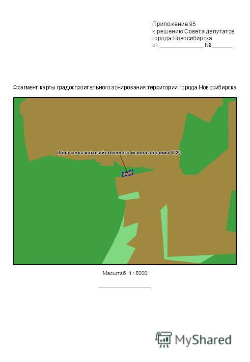 Масштаб 1 : 5000 Приложение 95 к решению Совета депутатов города Новосибирска от _____________ ______