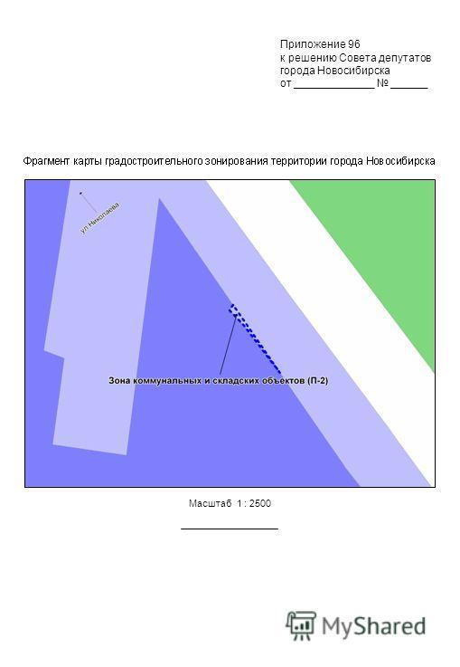 Масштаб 1 : 2500 Приложение 96 к решению Совета депутатов города Новосибирска от _____________ ______
