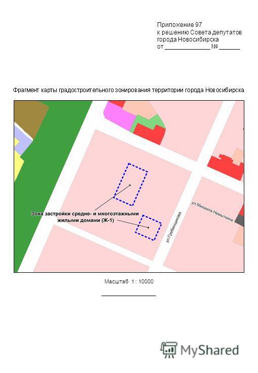Масштаб 1 : 10000 Приложение 97 к решению Совета депутатов города Новосибирска от _____________ ______