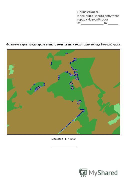 Масштаб 1 : 15000 Приложение 98 к решению Совета депутатов города Новосибирска от _____________ ______