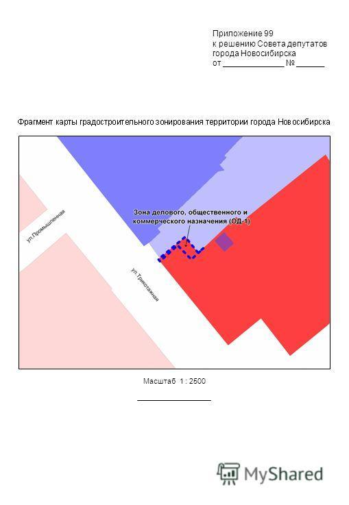 Масштаб 1 : 2500 Приложение 99 к решению Совета депутатов города Новосибирска от _____________ ______