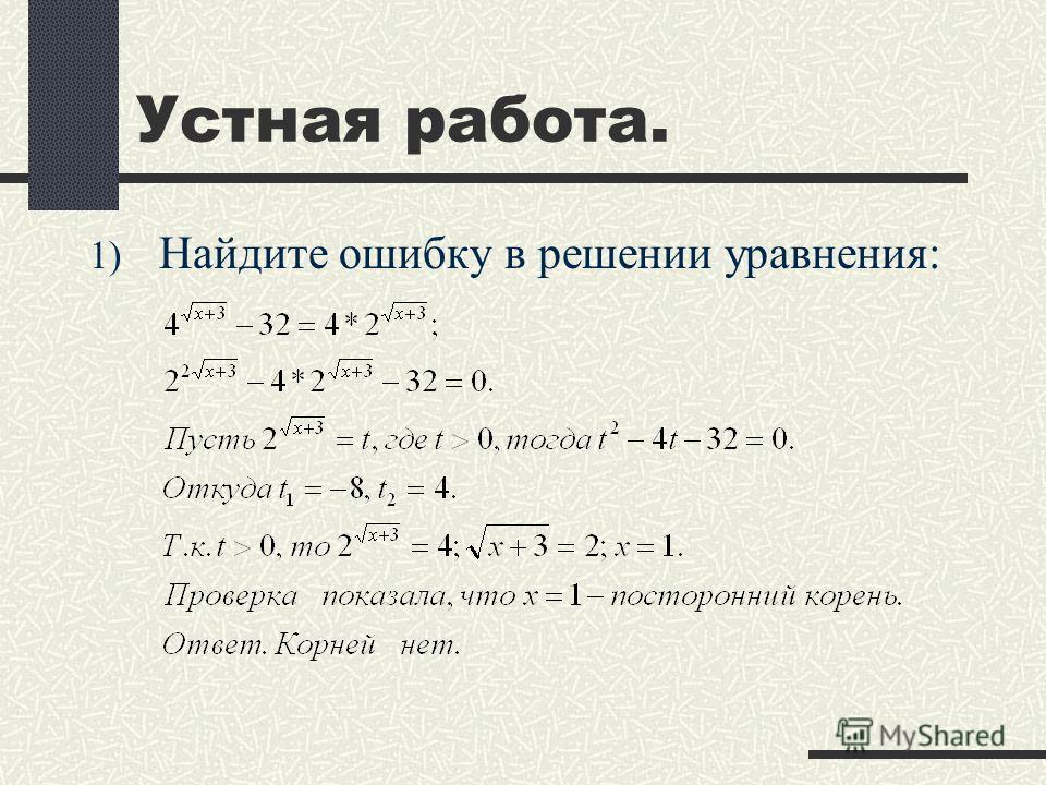 1) Найдите ошибку в решении уравнения: Устная работа.