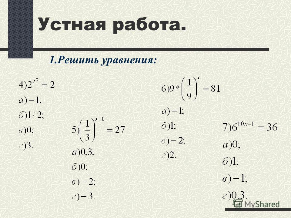 1.Решить уравнения: