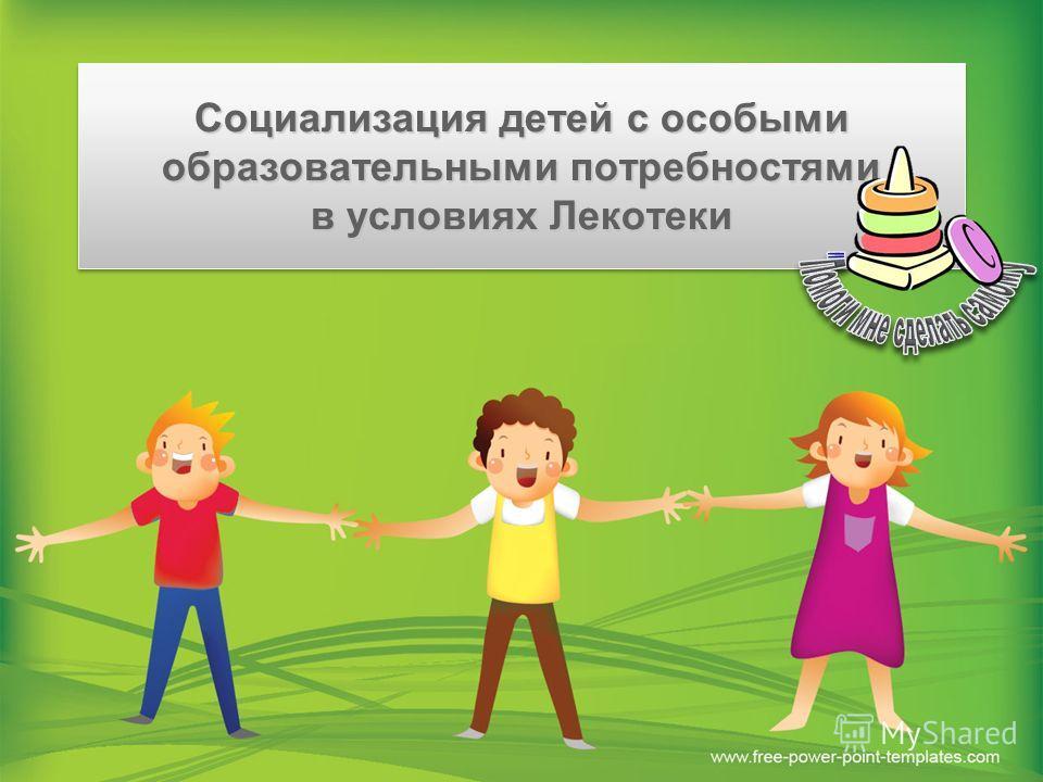 Социализация детей с особыми образовательными потребностями в условиях Лекотеки