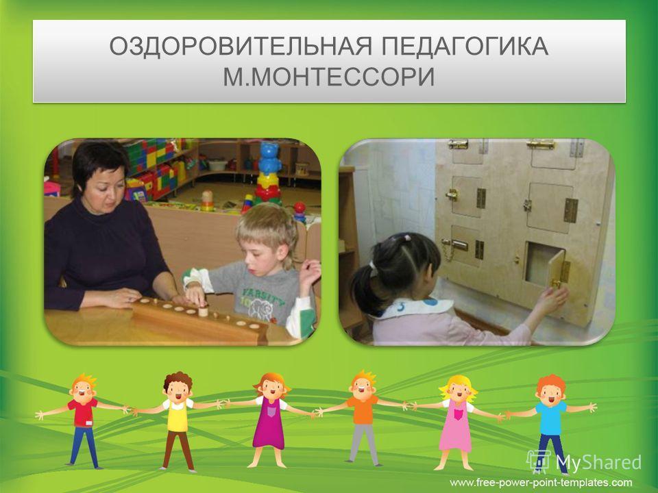 ОЗДОРОВИТЕЛЬНАЯ ПЕДАГОГИКА М.МОНТЕССОРИ