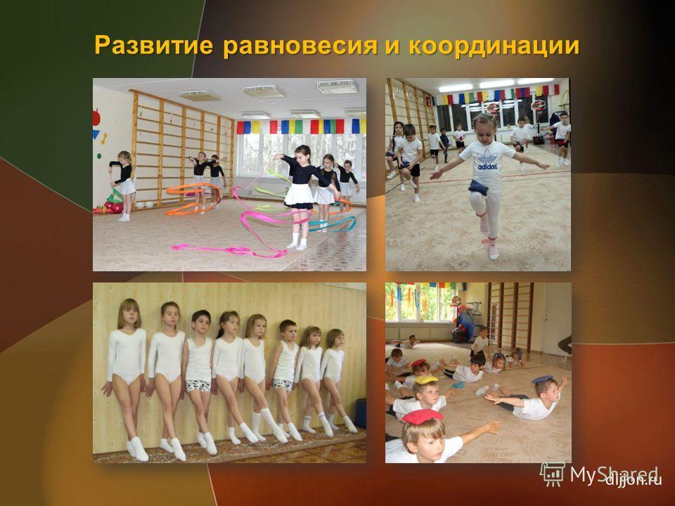 Развитие равновесия и координации