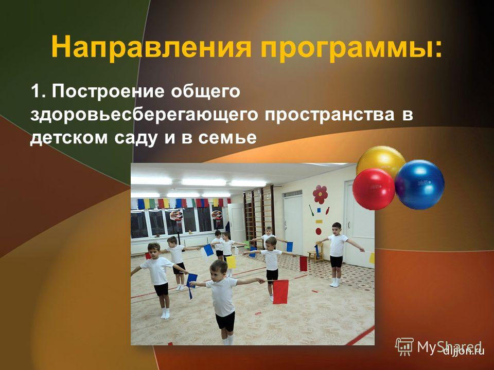 Направления программы: 1. Построение общего здоровьесберегающего пространства в детском саду и в семье