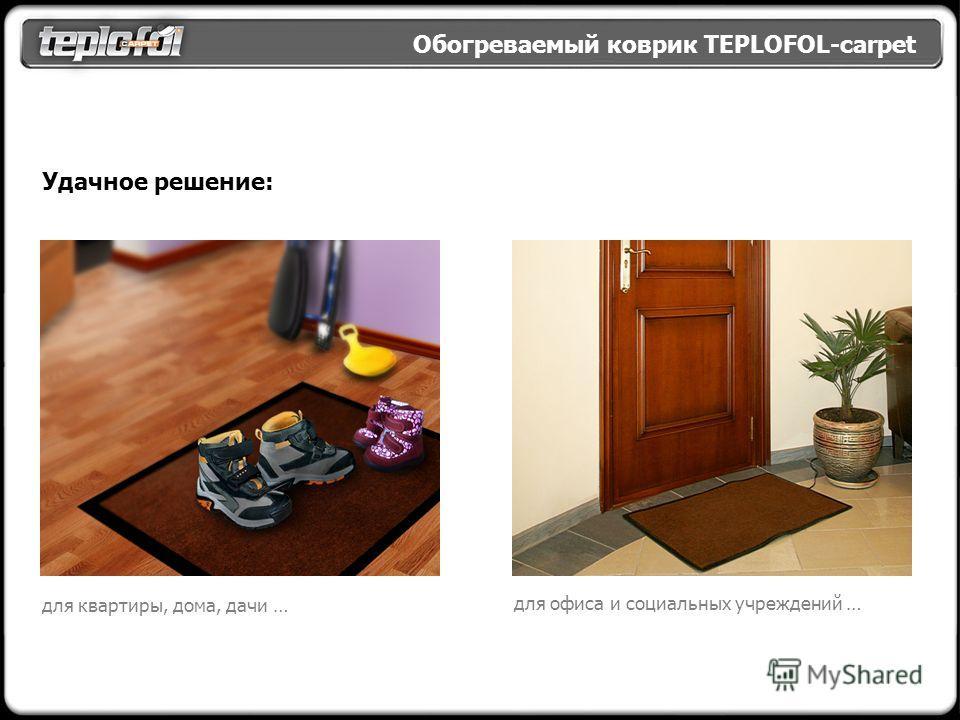 Удачное решение: для квартиры, дома, дачи … для офиса и социальных учреждений …