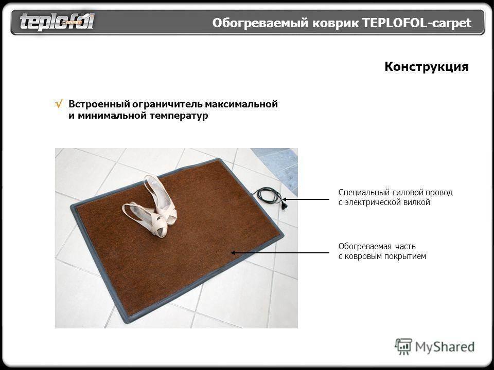 Обогреваемый коврик TEPLOFOL-carpet Специальный силовой провод c электрической вилкой Обогреваемая часть с ковровым покрытием Встроенный ограничитель максимальной и минимальной температур Конструкция
