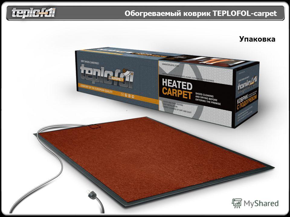 Обогреваемый коврик TEPLOFOL-carpet Упаковка