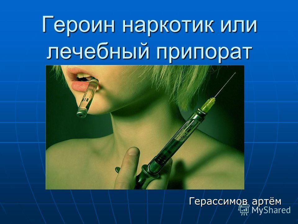Героин наркотик или лечебный припорат Герассимов артём