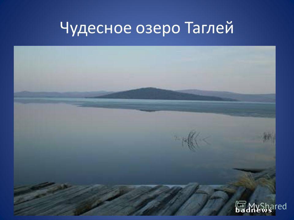 Чудесное озеро Таглей