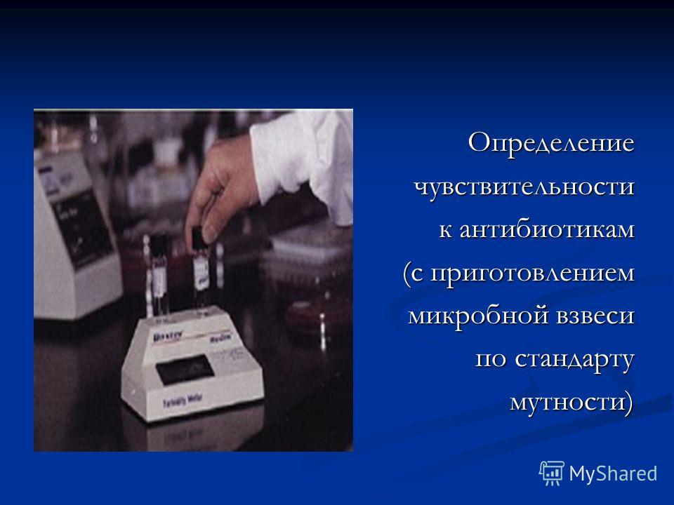 Определение чувствительности чувствительности к антибиотикам (с приготовлением микробной взвеси по стандарту мутности)