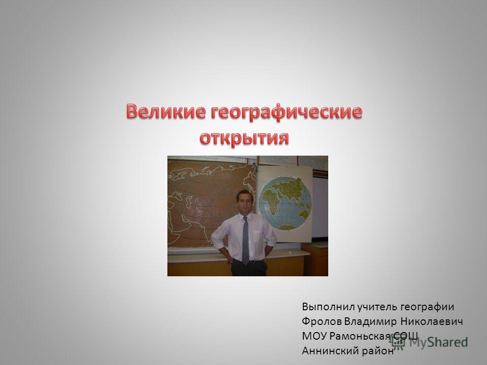 Выполнил учитель географии Фролов Владимир Николаевич МОУ Рамоньская СОШ Аннинский район