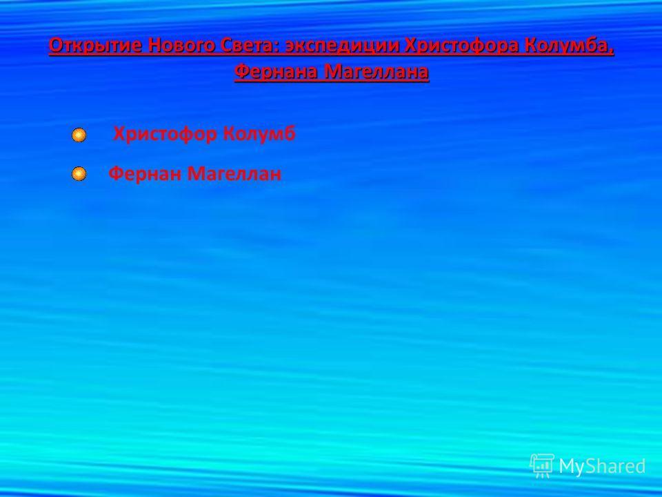 Открытие Нового Света: экспедиции Христофора Колумба, Фернана Магеллана Христофор Колумб Фернан Магеллан