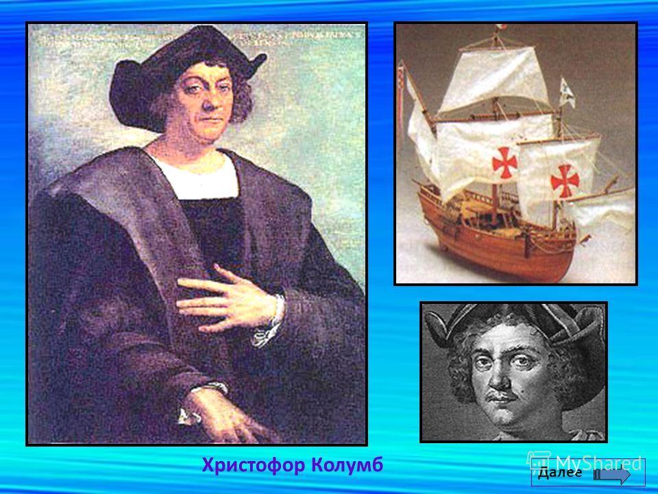 Далее Христофор Колумб