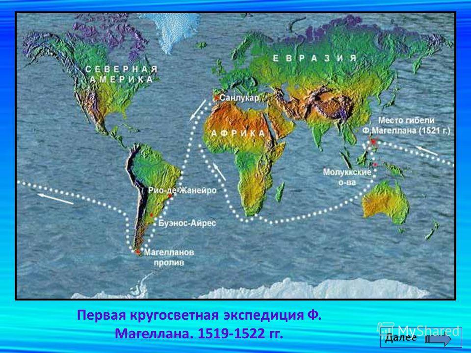 Далее Первая кругосветная экспедиция Ф. Магеллана. 1519-1522 гг.