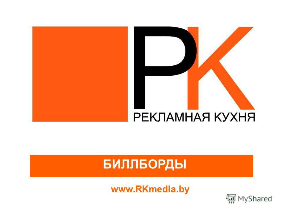 БИЛЛБОРДЫ www.RKmedia.by