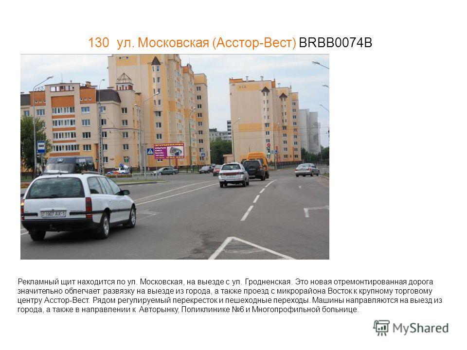 130 ул. Московская (Асстор-Вест) BRBB0074В Рекламный щит находится по ул. Московская, на выезде с ул. Гродненская. Это новая отремонтированная дорога значительно облегчает развязку на выезде из города, а также проезд с микрорайона Восток к крупному т