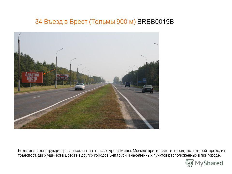 34 Въезд в Брест (Тельмы 900 м) BRBB0019В Рекламная конструкция расположена на трассе Брест-Минск-Москва при въезде в город, по которой проходит транспорт, движущийся в Брест из других городов Беларуси и населенных пунктов расположенных в пригороде.