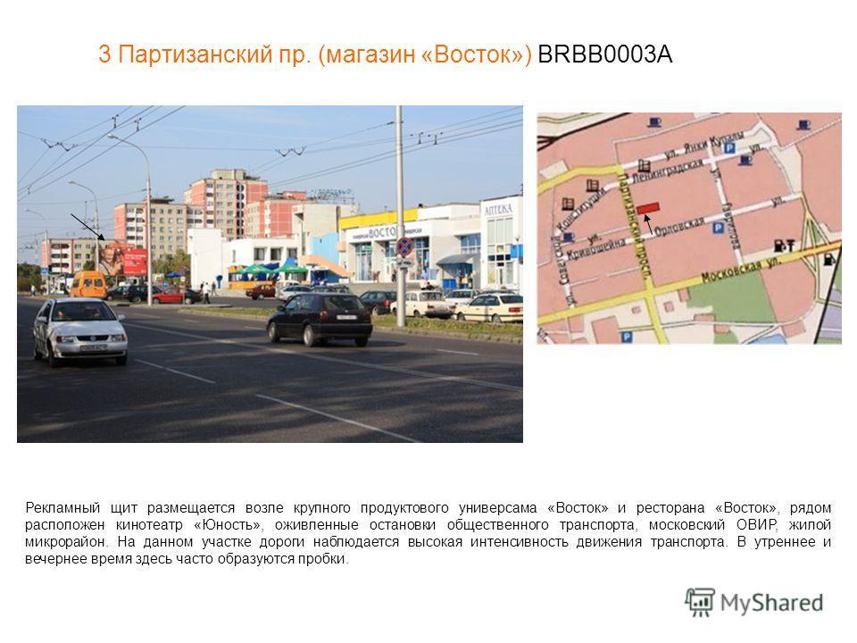 3 Партизанский пр. (магазин «Восток») BRBB0003A Рекламный щит размещается возле крупного продуктового универсама «Восток» и ресторана «Восток», рядом расположен кинотеатр «Юность», оживленные остановки общественного транспорта, московский ОВИР, жилой
