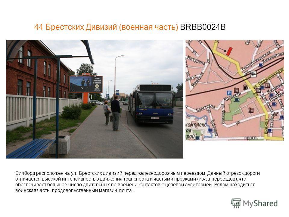 44 Брестских Дивизий (военная часть) BRBB0024В Билборд расположен на ул. Брестских дивизий перед железнодорожным переездом. Данный отрезок дороги отличается высокой интенсивностью движения транспорта и частыми пробками (из-за переездов), что обеспечи