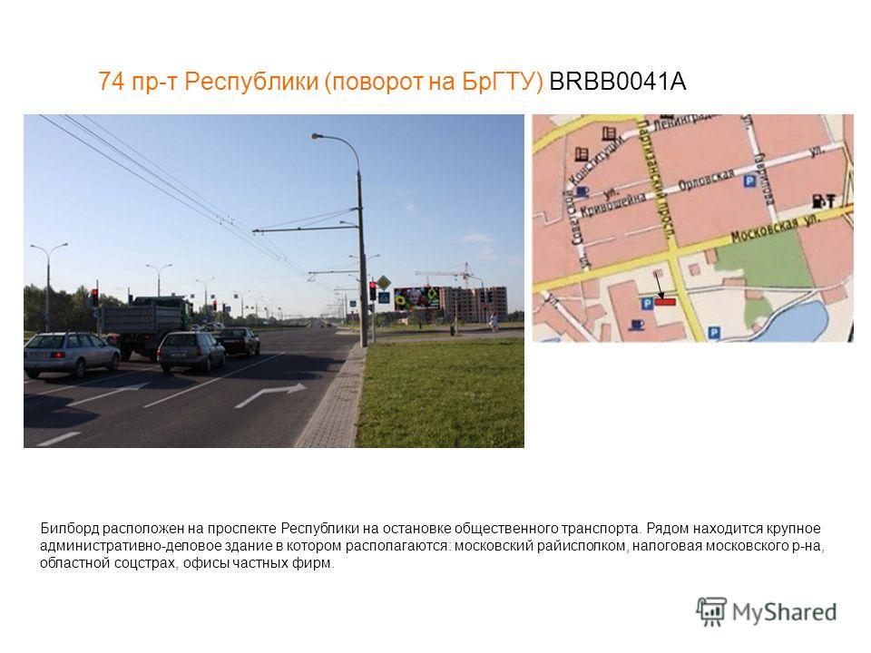 74 пр-т Республики (поворот на БрГТУ) BRBB0041A Билборд расположен на проспекте Республики на остановке общественного транспорта. Рядом находится крупное административно-деловое здание в котором располагаются: московский райисполком, налоговая москов