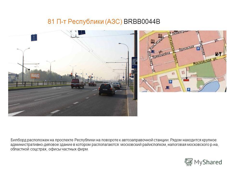 81 П-т Республики (АЗС) BRBB0044В Билборд расположен на проспекте Республики на повороте к автозаправочной станции. Рядом находится крупное административно-деловое здание в котором располагаются: московский райисполком, налоговая московского р-на, об