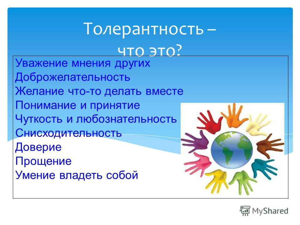 Презентация По Толерантности В Доу