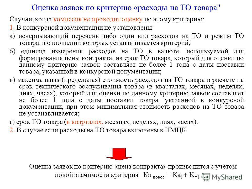 Оценка заявок по критерию «расходы на ТО товара