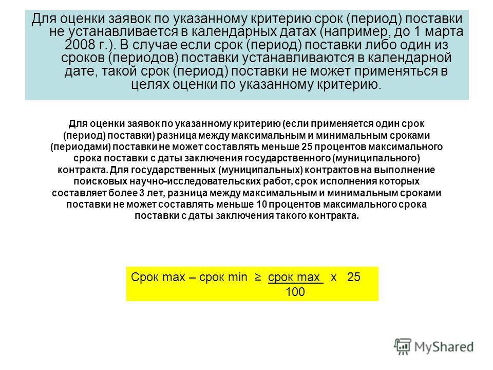 Для оценки заявок по указанному критерию срок (период) поставки не устанавливается в календарных датах (например, до 1 марта 2008 г.). В случае если срок (период) поставки либо один из сроков (периодов) поставки устанавливаются в календарной дате, та
