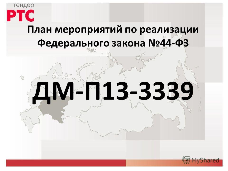 План мероприятий по реализации Федерального закона 44-ФЗ ДМ-П13-3339