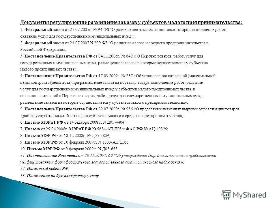 Документы регулирующие размещение заказов у субъектов малого предпринимательства: 1. Федеральный закон от 21.07.2005г. 94-ФЗ