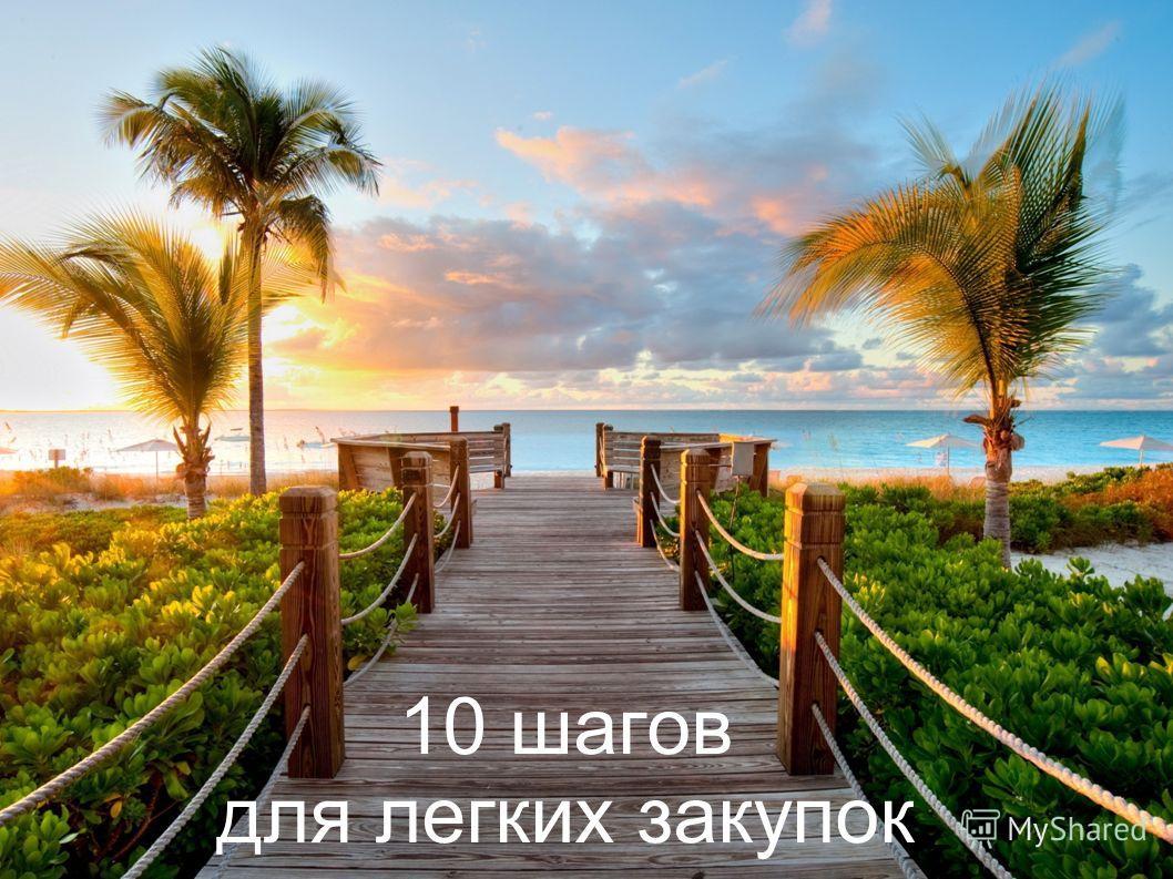 10 шагов для легких закупок