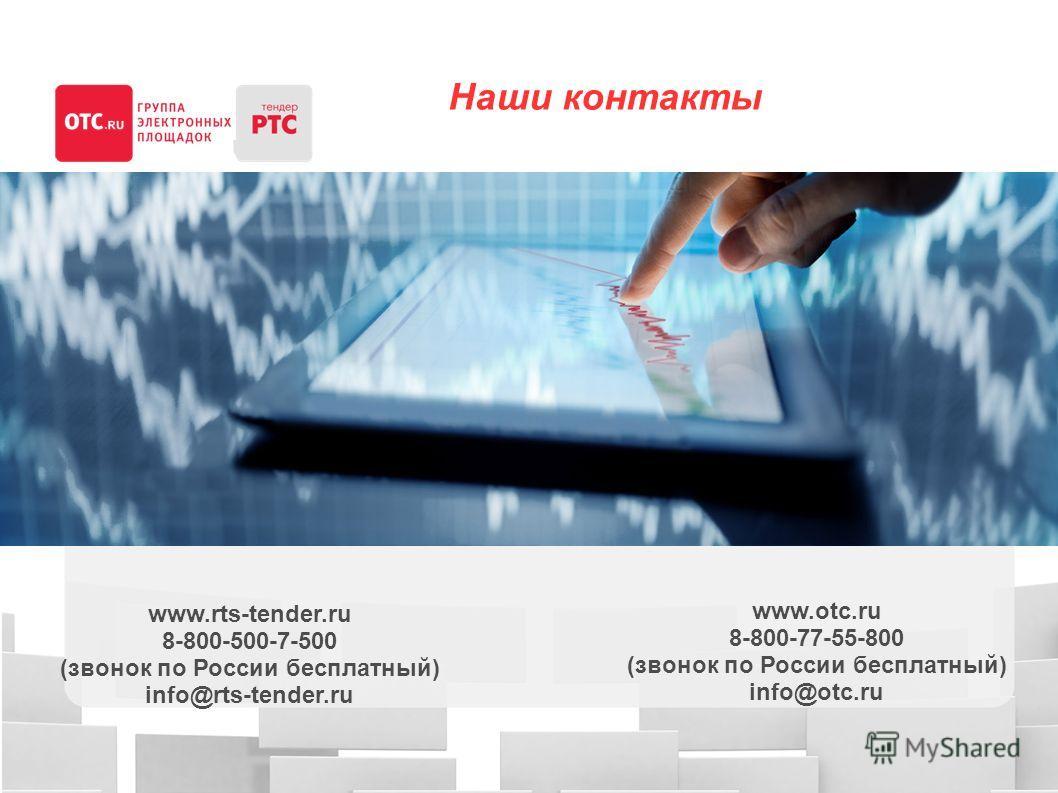 Наши контакты www.otc.ru 8-800-77-55-800 (звонок по России бесплатный) info@otc.ru www.rts-tender.ru 8-800-500-7-500 (звонок по России бесплатный) info@rts-tender.ru