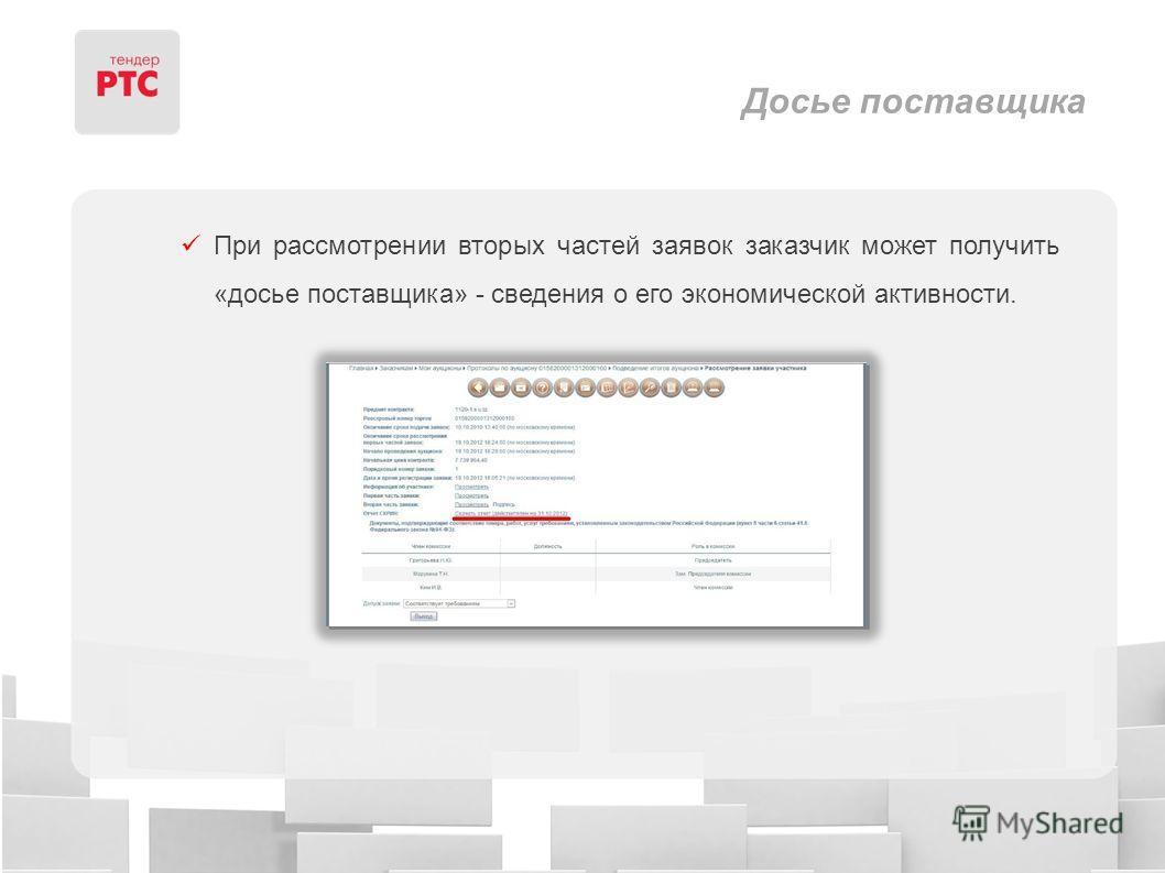 Досье поставщика При рассмотрении вторых частей заявок заказчик может получить «досье поставщика» - сведения о его экономической активности.