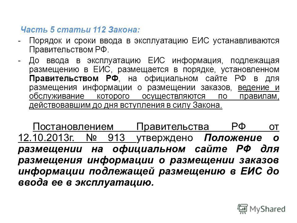 Часть 5 статьи 112 Закона: -Порядок и сроки ввода в эксплуатацию ЕИС устанавливаются Правительством РФ. -До ввода в эксплуатацию ЕИС информация, подлежащая размещению в ЕИС, размещается в порядке, установленном Правительством РФ, на официальном сайте