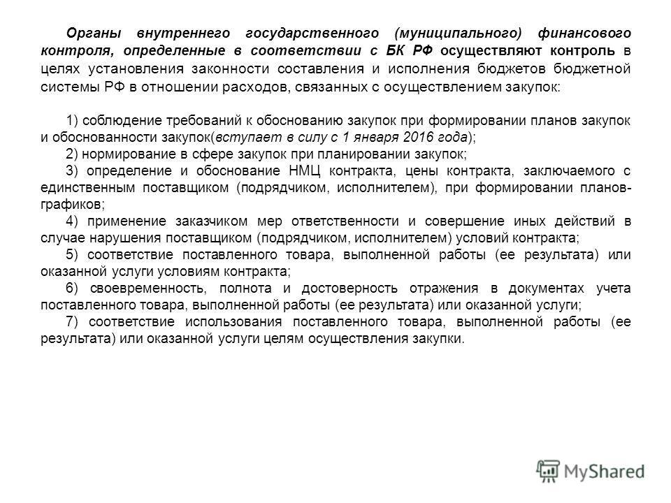 Органы внутреннего государственного (муниципального) финансового контроля, определенные в соответствии с БК РФ осуществляют контроль в целях установления законности составления и исполнения бюджетов бюджетной системы РФ в отношении расходов, связанны