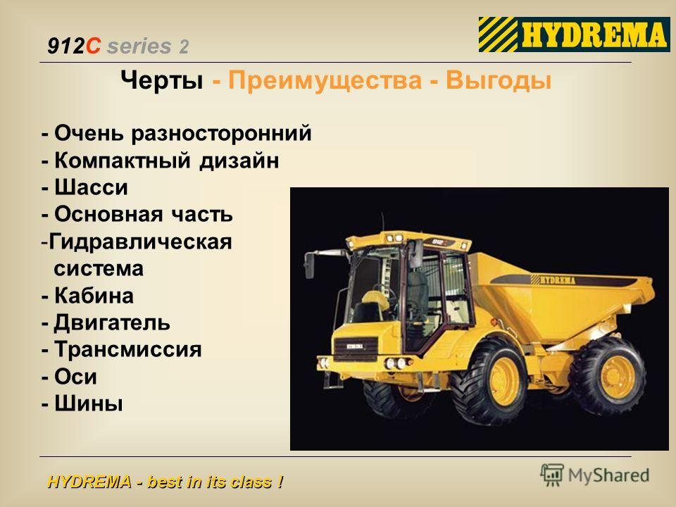 912C series 2 HYDREMA - best in its class ! Черты - Преимущества - Выгоды - Очень разносторонний - Компактный дизайн - Шасси - Основная часть -Гидравлическая система - Кабина - Двигатель - Трансмиссия - Оси - Шины