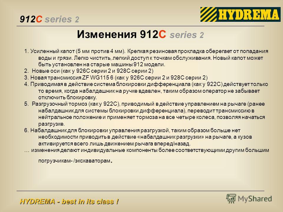 912C series 2 HYDREMA - best in its class ! Изменения 912C series 2 1. Усиленный капот (5 мм против 4 мм). Крепкая резиновая прокладка оберегает от попадания воды и грязи. Легко чистить, легкий доступ к точкам обслуживания. Новый капот может быть уст
