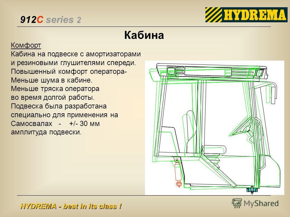 912C series 2 HYDREMA - best in its class ! Кабина Комфорт Кабина на подвеске с амортизаторами и резиновыми глушителями спереди. Повышенный комфорт оператора- Меньше шума в кабине. Меньше тряска оператора во время долгой работы. Подвеска была разрабо